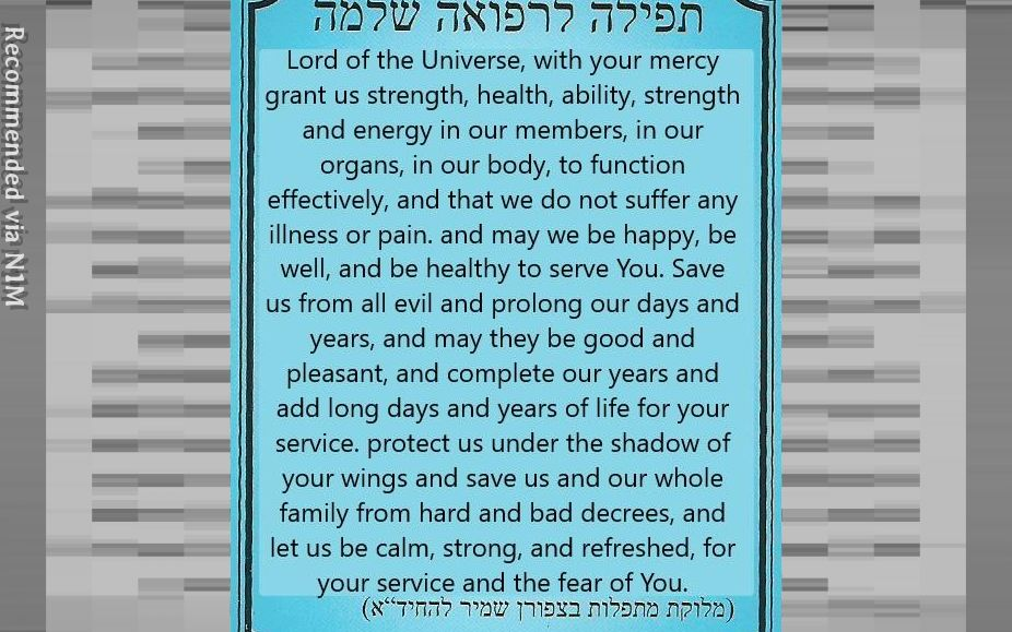 A Jewish Prayer for your Health.